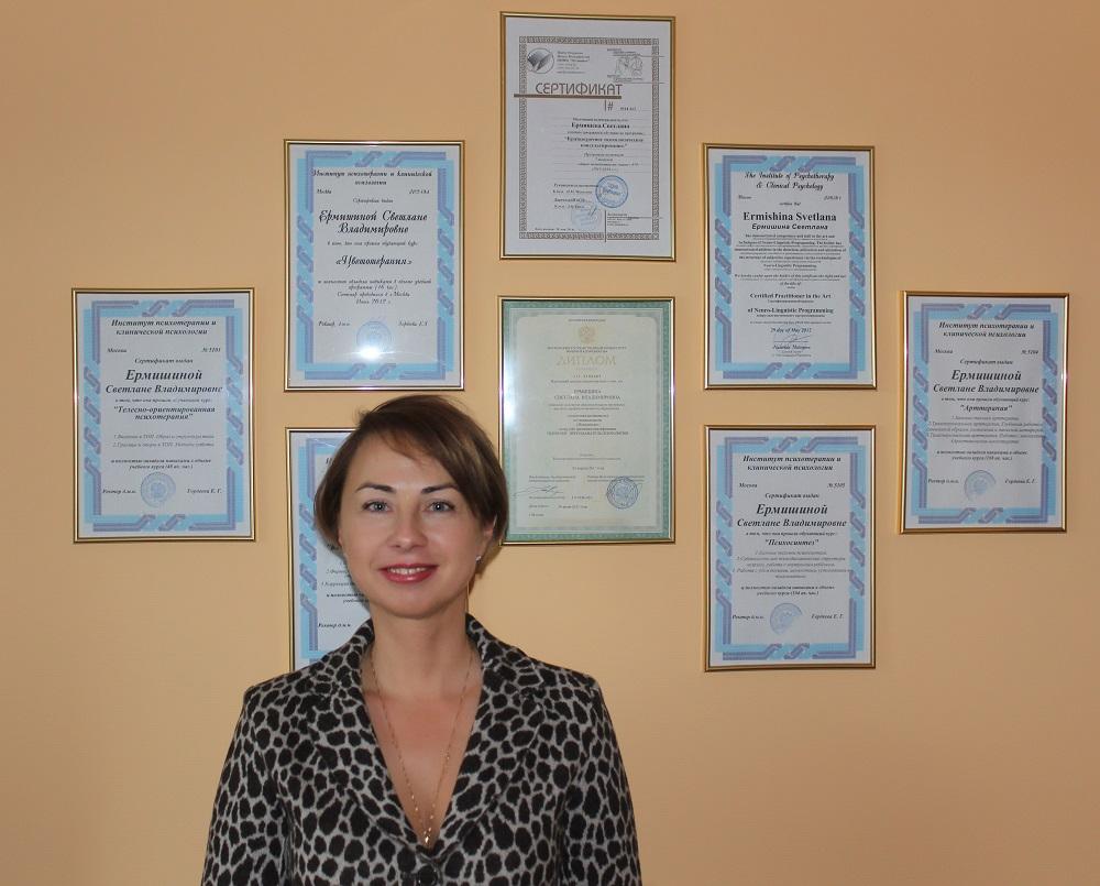 Ермишина Светлана - психотерапевт и психолог в Куркино, Химки.