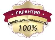 Семейный психолог, психотерапевт Ермишина Светлана. конфиденциальность информации